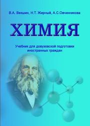Химия, Векшин В.А., Жирный Н.Т., Овчинникова А.С., 2011