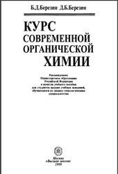 Курс современной органической химии, Березин Б.Д., Березин Д.Б., 1999