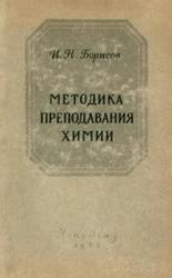 Методика преподавания химии в средней школе, Борисов И.Н., 1956