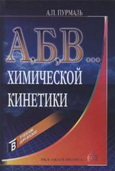 А, Б, В, Химической кинетики, Пурмаль А.П., 2004
