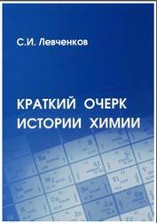 Краткий очерк истории химии, Левченков С.И., 2013
