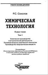Химическая технология, Том 1, Соколов Р.С., 2000