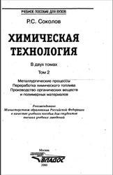 Химическая технология, Соколов Р.С., Том 2, 2000