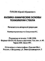 Физико-химические основы технологии стекла, Гулоян Ю.А., 2008