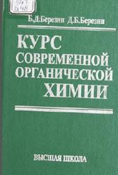 Курс современной органической химии, Березин Б.Д., Березин Д.Б., 2003