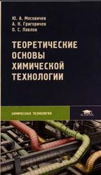 основы химической технологии учебник