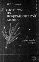 Практикум по неорганической химии, Гольбрайх З.Е., 1986