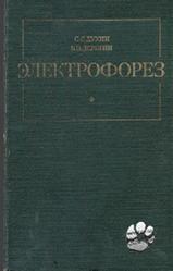 Электрофорез, Духин С.С., Дерягин Б.В., 1976