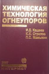 Химическая технология огнеупоров, Кащеев И.Д., Стрелов К.К., Мамыкин П.С., 2007