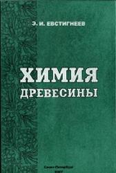 Химия древесины, Евстигнеев Э.И., 2007