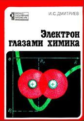 Электрон глазами химика, Дмитриев И.С., 1983