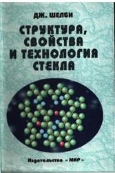 Структура, свойства и технология стекла, Шелби Д., 2006
