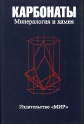 Карбонаты, Минералогия и химия, Ридер Р.Д., 1987