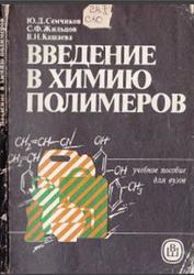 Введение в химию полимеров, Семчиков Ю.Д., Жильцов С.Ф., Катаева В.Н., 1988