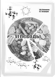 Углеводы, Клюквина Е.Ю., Безрядин С.Г., 2012