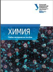 Химия, Никитина Е.В., Никоненко Е.А., Медведев Д.А., Евтюхов С.А., 2015