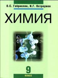 Химия, 9 класс, Габриелян О.С., Остроумов И.Г., 2010