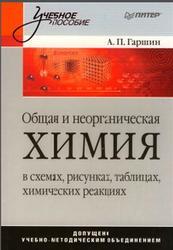 Общая и неорганическая химия в схемах, рисунках, таблицах, химических реакциях, Гаршин А.П., 2013