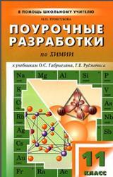 Поурочные разработки по химии, 11 класс, Троегубова Н.П., 2009