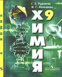 Химия, 9 класс, Неорганическая химия, Органическая химия, Рудзитис Г.Е., Фельдман Ф.Г., 2009