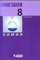 Химия, 8 класс, Жилин Д.М., 2012