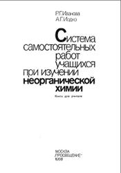 Система самостоятельных работ учащихся при изучении неорганической химии, Иванова Р.Г., Иодко А.Г., 1988