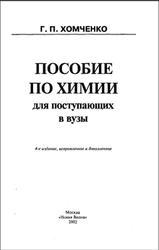Пособие по химии для поступающих в вузы, Хомченко Г.П., 2002