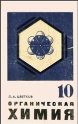 Органическая химия, 10 класс, Цветков Л.А., 1981