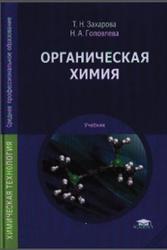 Органическая химия, Захарова Т.Н., Головлева Н.А., 2012