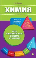 Химия, Варавва Н.Э., 2014