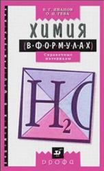 Химия в формулах, 8-11 класс, Справочные материалы, Иванов В.Г., Гева О.Н., 2010