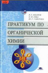 Практикум по органической химии, Иванов В.Г., Гева О.Н., Гаверова Ю.Г., 2002