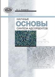 Научные основы синтеза адсорбентов, Комаров В.С., 2013