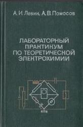Лабораторный практикум по теоретической электрохимии, Левин А.И., Помосов А.В., 1979