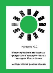Моделирование атомарных процессов в нанокристаллах методом Монте-Карло, Нагорнов Ю.С., 2012