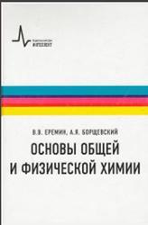 Основы общей и физической химии, Еремин В.В., Борщевский А.Я., 2012