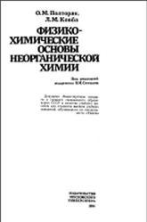 Физико-химические основы неорганической химии, Полторак О.М., Ковба Л.М., 1984