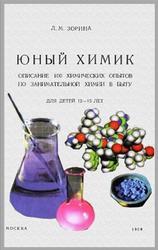 Юный химик, Описание 100 химических опытов по занимательной химии в быту, Зорина Л.М., 1956