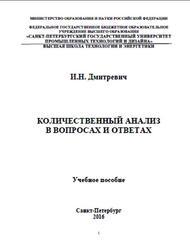 Количественный анализ в вопросах и ответах, Дмитревич И.Н., 2016