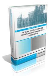 Основы проектирования и оборудование производств полимеров, Сутягин В.М., Ляпков А.А., 2005