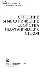 Строение и механические свойства неорганических стекол, Бартенев Г.М., 1966