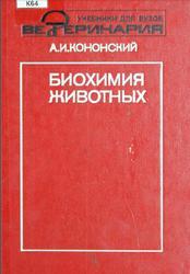 Биохимия животных, Кононский А.И., 1992