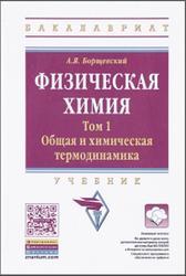 Физическая химия, Том 1, Общая и химическая термодинамика, Борщевский А.Я., 2017