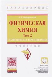 Физическая химия, Том 2, Статистическая термодинамика, Борщевский А.Я., 2017