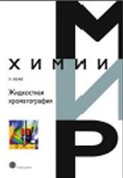 Жидкостная хроматография, Хенке X., 2009