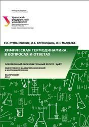 Химическая термодинамика в вопросах и ответах, Степановских Е.И., Брусницына Л.А., Маскаева Л.Н., 2016