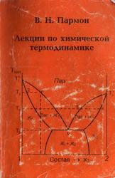 Лекции по химической термодинамике, Пармон В.Н., 2004