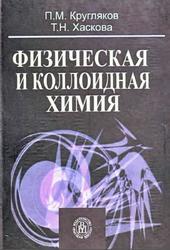 Учебник Коллоидная Химия