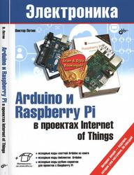 Arduino и Raspberry Pi в проектах Internet of Things, Петин В. А., 2016