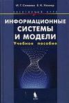 Информационные системы и модели - Учебное пособие - Семакин И.Г., Хеннер Е.К. - 2005